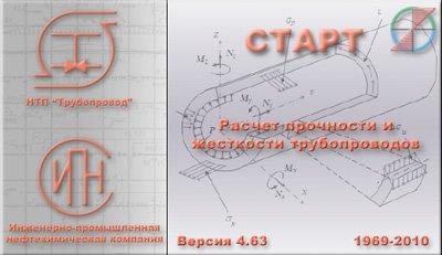 Старт НТП Трубопровод