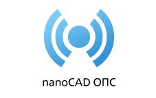 nanocad ОПС