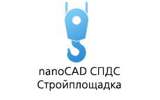 nanocad СПДС Стройплощадка
