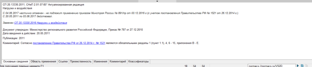 normaCS 4.0