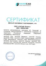 Сертификат nanoCAD