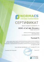 Сертификат NormaCS