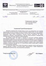 Отзыв Институт КАЗГРАЖДАНПРОЕКТ