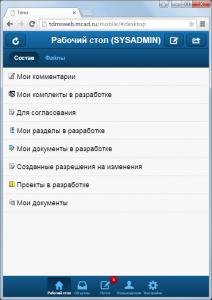 TDMS мобильный клиент