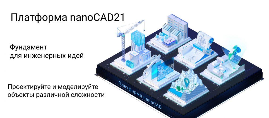 nanocad21