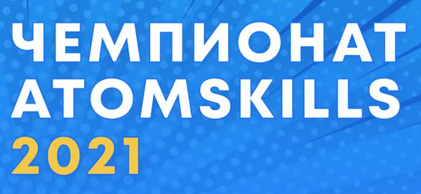 Чемпионат AtomSkills-2021